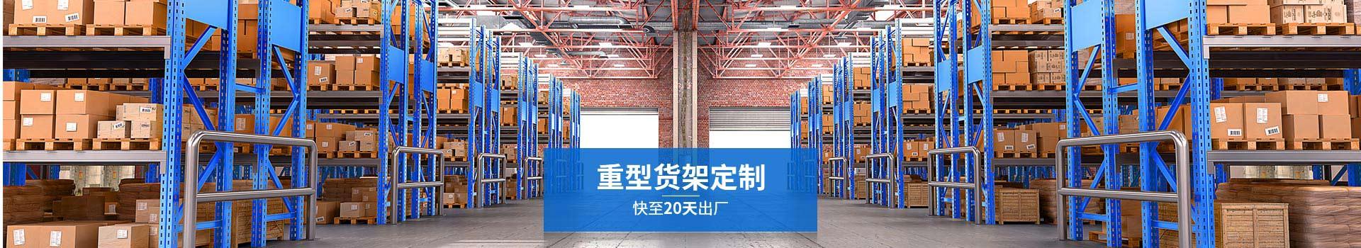 森沃仓储重型货架定制,快至20天出厂