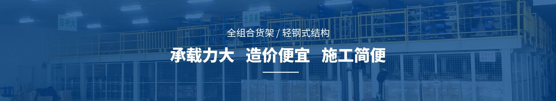 森沃仓储钢平台承载力大,施工简便